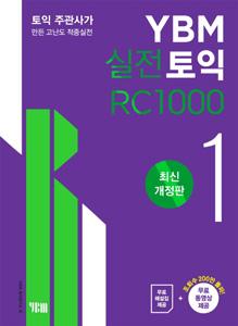 YBM実戦TOEIC RC 1000 第1冊(韓国本)