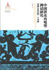 中国洪水再殖型神話研究:母題分析法的一個案例