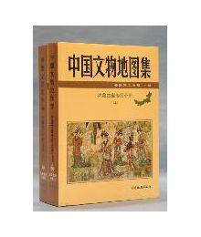 中国文物地図集・内蒙古自治区分冊  上下冊