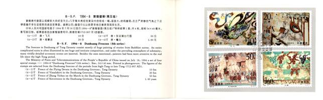 【切手】1994-8T 記念カバ-敦煌壁画(5次)(4種)発行日スタンプあり
