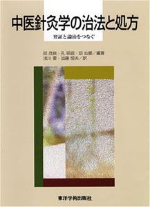 【和書】中医針灸学の治法と処方 弁証と論治をつなぐ