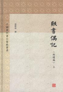 販書偶記(附続編)全3冊