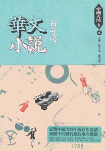 華文小説百年選-中国大陸巻2