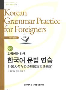 外国人のための韓国語文法練習 中級(日本語版)(韓国本)