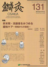 【和書】鍼灸osaka 通巻131号(特集:終末期高齢者をみつめる緩和ケア-現場からの提言