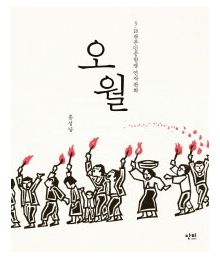 五月(5・18光州民主化抗争連作版画)(韓国本)