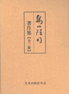 【和書】島田隆司著作集 上下冊