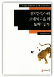 外国人のための韓国語読み方 全50冊(韓国本)