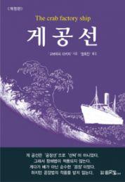 蟹工船(改訂版)(韓国本)