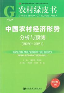 中国農村経済形勢分析与預測(2020-2021)