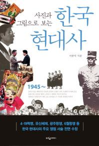 写真と絵で見る韓国現代史(第3版)(韓国本)