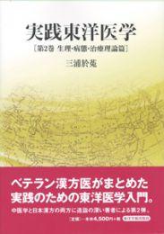 【和書】実践東洋医学 第2巻生理・病態・治療理論篇