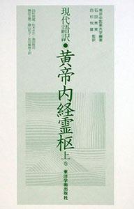 【和書】現代語訳黄帝内経霊枢 上巻