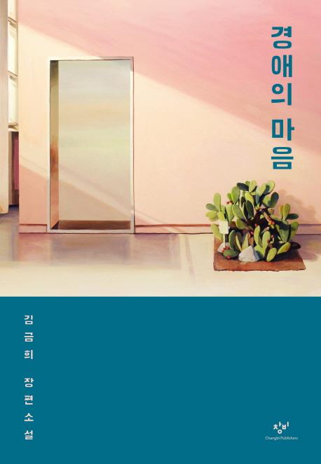 敬愛の心(韓国本)