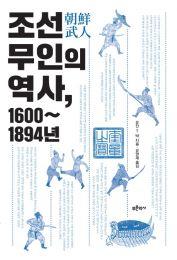 朝鮮武人の歴史1600~1894年(韓国本)