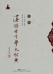 漢語方言学大詞典  上下巻