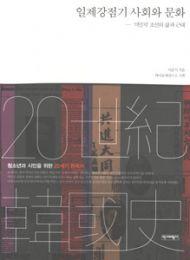 日帝強制占領期間社会と文化 植民地朝鮮の人生と近代(韓国本)