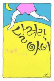 走れ、オヤジ殿(韓国本)