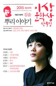 根の話(第39回イ・サン文学賞作品集2015年)(韓国本)