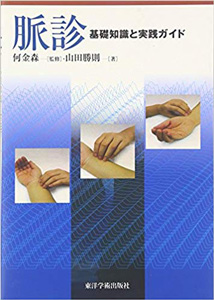 【和書】脈診-基礎知識と実践ガイド
