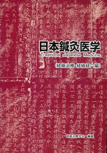 【和書】日本鍼灸医学-経絡治療・経絡経穴編 全2冊