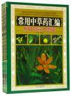 ◆常用中草薬彙編:原植物彩色図鑑 全3巻