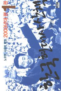 韓国現代史散策2000年代編  全5冊(韓国本)
