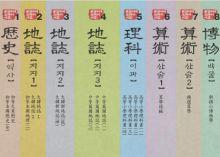 統監時代教科書資料 全8巻(韓国本)
