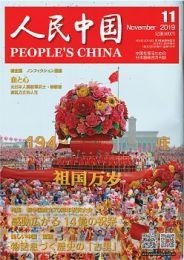 【和書】 人民中国(日文)2019年11月号