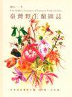 台湾野生蘭図誌