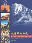 被隠蔵的西蔵:独立古老王国与被占領的歴史軌跡