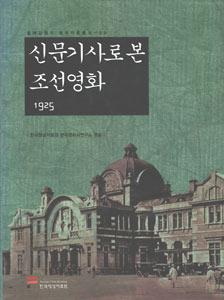 新聞記事で見た朝鮮映画1925(韓国本)
