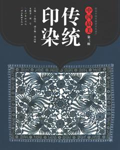 中国最美伝統印染