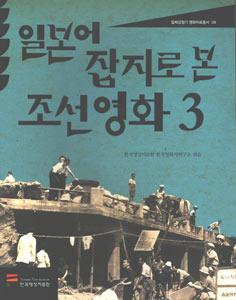 日本語雑誌で見た朝鮮映画3(韓国本)