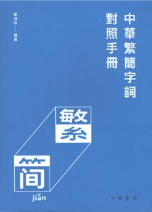 中華繁簡字詞対照手冊