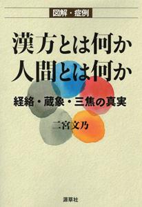【和書】漢方とは何か人間とは何か-経絡、蔵象、三焦の真実