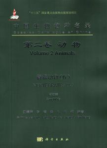 中国生物物種名録  第2巻動物・脊椎動物(4)両棲綱