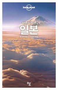 ロンリープラネットベスト日本-最高の名所、真の体験(韓国本)