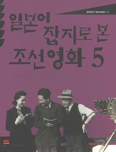 日本語雑誌で見た朝鮮映画5(韓国本)