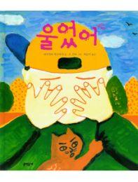ないた(韓国本)