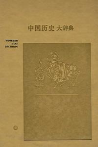 中国歴史大辞典(音序本)全3冊