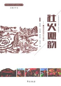 社火儺韻:冀南地区民間社火研究