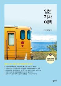 日本汽車旅行(2018-2019)(韓国本)