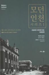 モダン仁川シリーズ1 鳥瞰図と写真で見る1930年代(日韓対照)(韓国本)
