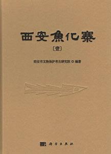 西安魚化寨  全4冊