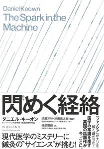 【和書】閃めく経絡-現代医学のミステリーに鍼灸のサイエンスが挑む!