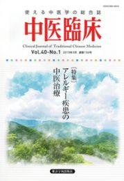 【和書】中医臨床 第156号(第40巻・第1号)アレルギー疾患の中医治療