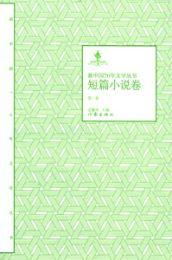 新中国70年文学叢書-短篇小説巻  全5巻