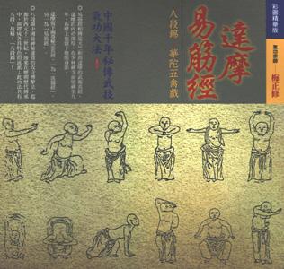 達摩易筋経八段錦·華佗五禽戯(彩図精華版)