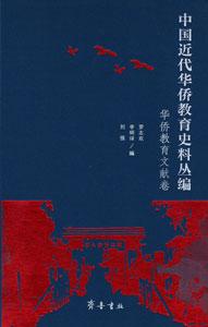 中国近代華僑教育史料叢編  全6巻8冊